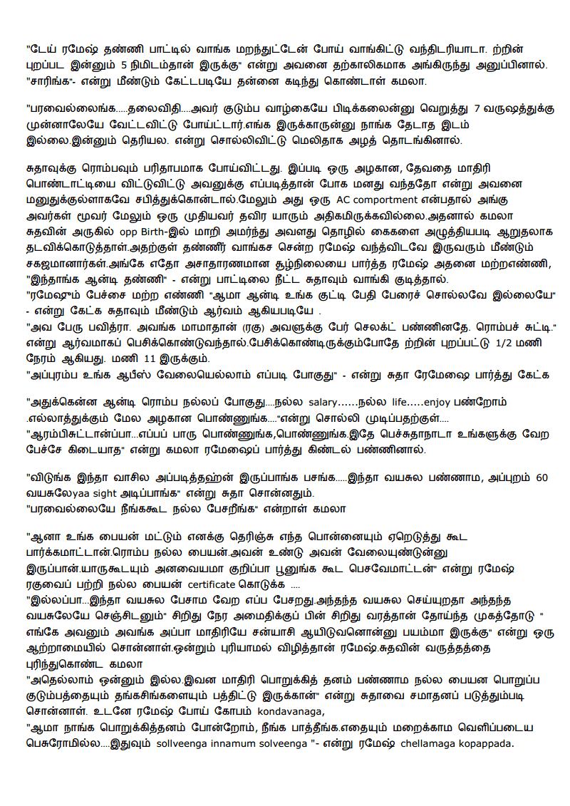 சததயம அமமவம நனம  Tamil Kamaveri